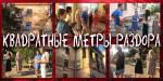 Квадратные метры раздора: сотни севастопольских семей получили извещения о выселении из своих комнат в общежитиях