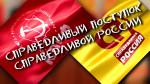 СПРАВЕДЛИВОЕ РЕШЕНИЕ «СПРАВЕДЛИВОЙ РОССИИ»