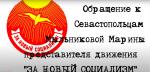 Марина Мыльникова просит поддержать КПРФ!