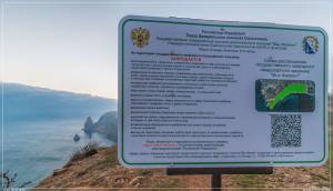 Государственный природный ландшафтный заказник регионального значения «Мыс Фиолент»