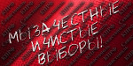 Требуем отменить результаты последних выборов в Городе-Герое Севастополе и назначить перевыборы на момент выборов в Государственную Думу в 2021 году.  Мы – за честные и чистые выборы! Заявление Бюро Севастопольского ГК КПРФ по итогам выборов 13 сентября 2020 года в Севастополе.