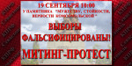Севастополь. МИТИНГ-ПРОТЕСТ 19.09.2020