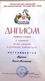 РУССКИЙ ЛАД — 2020