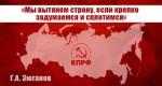 Г.А. Зюганов: «Мы вытянем страну, если крепко задумаемся и сплотимся»