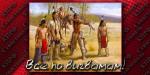 …А ТЕПЕРЬ, С ТЕМ ЖЕ ЭНТУЗИАЗМОМ, ОБРАТНО В РЕЗЕРВАЦИЮ, ДАМЫ И ГОСПОДА!