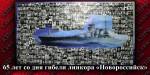 29 октября 1955 года в Северной бухте Севастополя затонул флагман черноморской эскадры советского военно-морского флота линкор «Новороссийск». Погибли более 600 моряков. Согласно официальной версии, под днищем корабля взорвалась старая донная немецкая мина.