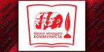 Постановление Президиума ЦК КПРФ «О партийно-политической учёбе в отделениях КПРФ в 2020/21 учебном году»