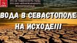 Срочно!!! Вода Севастополе на исходе!!!