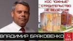 Как Развожаев КОС «Южные» строит. Комментарий Владимира Браковенко. Севастополь.