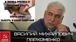 Севастополь. Власть хочет увеличить налоговую нагрузку! Комментарий Василия Михайловича Пархоменко.