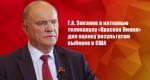 Г.А. Зюганов в интервью телеканалу «Красная Линия» дал оценку результатам выборов в США