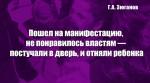 Г.А. Зюганов: Пошел на манифестацию, не понравилось властям — постучали в дверь, и отняли ребенка