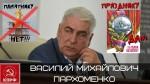 Севастополь. Василий Михайлович Пархоменко. Поздравление с 7 ноября!