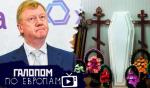 Константин Сёмин: ГАЛОПОМ ПО ЕВРОПАМ
