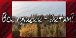 Разбазаренное наследие: Удастся ли сохранить могилу  Н.Я. Данилевского в ландшафтном парке детского лагеря им. Комарова?