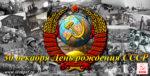 ДЕНЬ РОЖДЕНИЯ СССР!