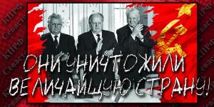 Они уничтожили СССР