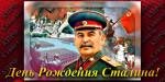 ДЕНЬ РОЖДЕНИЯ СТАЛИНА!