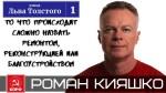 Роман Кияшко о происходящем на ул.Льва Толстого