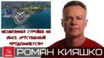 Незаконная стройка на мысе Хрустальный, комментарий Романа Кияшко