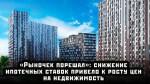 Юрий Афонин, заместитель председателя ЦК КПРФ, депутат ГД: Снижение ипотечных ставок привело к росту цен на недвижимость
