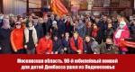Московская область. 90-й юбилейный конвой для детей Донбасса ушел из Подмосковья