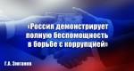Г.А. Зюганов: «Россия демонстрирует полную беспомощность в борьбе с коррупцией»