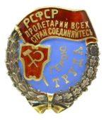 100 лет назад 28 декабря 1920 года 8-й Всероссийский съезда Советов учредил орден «Трудовое Красное Знамя»