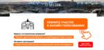 Музей обороны Севастополя запустил голосование по выбору названия. Примем участие
