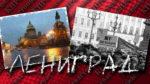26 января 1924 года Постановлением Второго съезда Советов СССР Петроград был переименован в Ленинград. Предложение о переименовании поступило от Петроградского Совета рабочих, крестьянских и красноармейских депутатов, поддержанного резолюциями рабочих всех фабрик и заводов Петрограда.