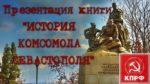 КПРФ Севастополь. Презентация книги «ИСТОРИЯ КОМСОМОЛА СЕВАСТОПОЛЯ»