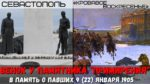 Первый венок у памятника «ПРИМИРЕНИЯ» жертвам белогвардейского террора
