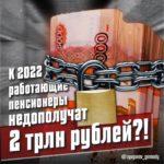 Г.А. Зюганов: К 2022 году работающие пенсионеры недополучат 2 триллиона рублей?!