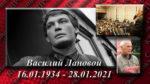 Народный артист СССР Василий Лановой умер в возрасте 87 лет