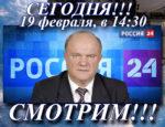 СЕГОДНЯ, 19 февраля, в 14:30 Г.А. Зюганов выступит в прямом эфире на телеканале «Россия 24»