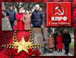 23 февраля Активисты Ленинского райкома КПРФ почтили память защитников Отечества.