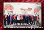 Сегодня 27 февраля 2021 года состоялась X отчётно-выборная Конференция Севастопольского городского отделения КПРФ.