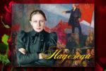 26 февраля 1869 года родилась Надежда Константиновна Крупская