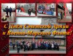 Севастопольские коммунисты отметили 103-ю годовщину Дня Советской армии и Военно-Морского Флота