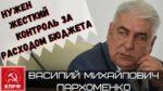 Василий Михайлович Пархоменко о бюджете Севастополя на 2021 год
