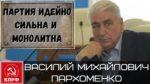 КПРФ сейчас как никогда монолитна, комментарий Пархоменко Василия Михайловича.