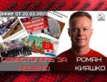 Роман Кияшко. Севастополь за неделю. Эфир от 20.02.2021