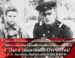 Г.А. Зюганов: С Днём защитника Родины!