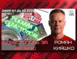 Роман Кияшко. Севастополь за неделю. Эфир от 26.02.2021. Реклама в Севастополе