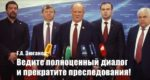 Г.А. Зюганов: Ведите полноценный диалог и прекратите преследования!