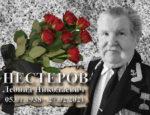 27 февраля 2021 года не стало Нестерова Леонида Николаевича…