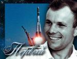 День рождения первого космонавта Земли…