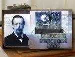Изобретатель радио Александр Попов
