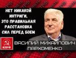 Василий Михайлович Пархоменко о X Конференции Севастопольского городского отделения КПРФ