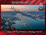 Публичные слушания по обсуждению вопроса преобразования внутригородского муниципального образования города Севастополя Нахимовский муниципальный округ